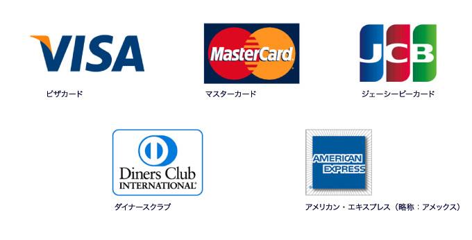 東京本社 クレジットカード決済
