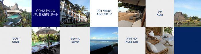 [GOHスタッフのバリ島研修レポート]2017年4月 バリ島体験・ウブド&ビーチの研修レポート