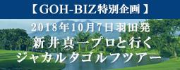 GOH-BIZ 特別企画ツアー【羽田発】新井真一プロと行くジャカルタゴルフツアー 3泊5日