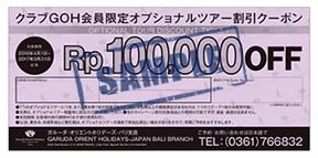 オプショナルツアー「10万ルピア割引きクーポン」