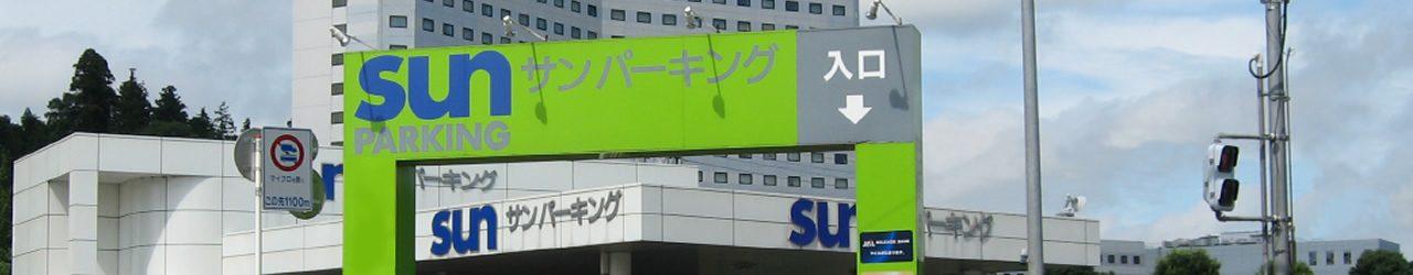 成田駐車場 無料キャンペーン